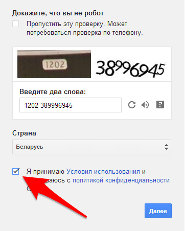 Registration in google 6
