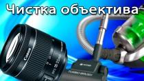 Простая чистка внутренностей объектива Canon (видео)